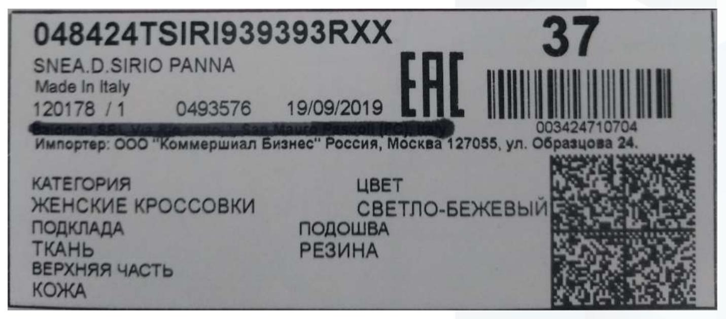 etichettatura-digitale-per-Russia
